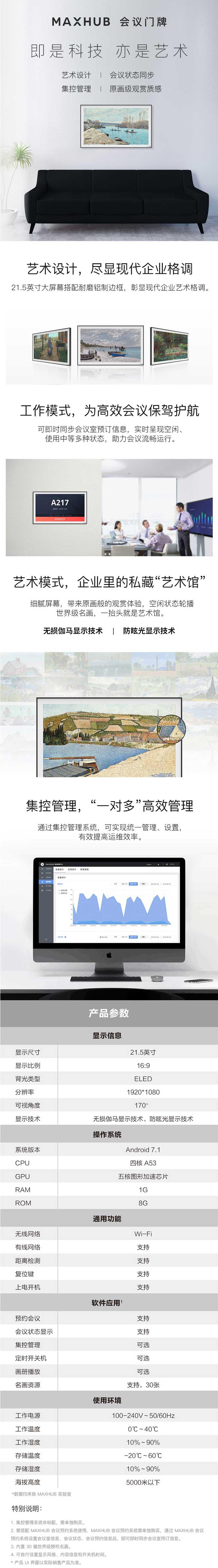 MAXHUB办公室多功能会议门牌