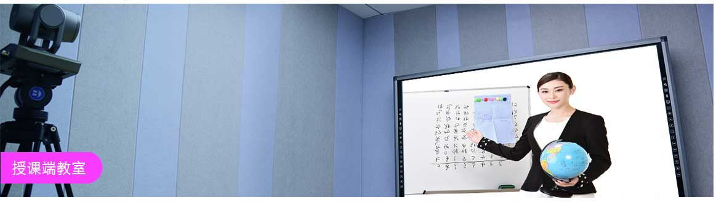 授课端教室