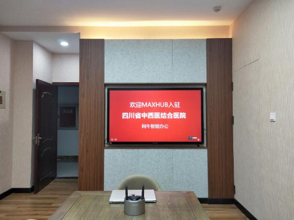 四川省中西结合医院专家视频会议解决方案:MAXHUB会议平板+小鱼易连