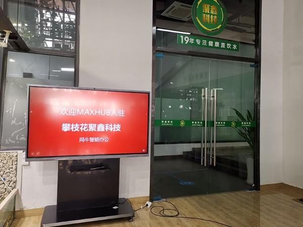 攀枝花聚鑫科技使用MAXHUB会议平板