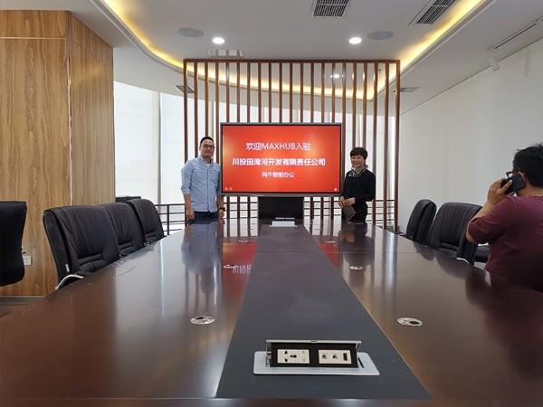 川投田湾河开发有限责任公司使用MAXHUB会议平板