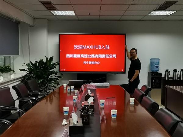 四川藏区高速公司有限责任公司使用MAXHUB会议平板