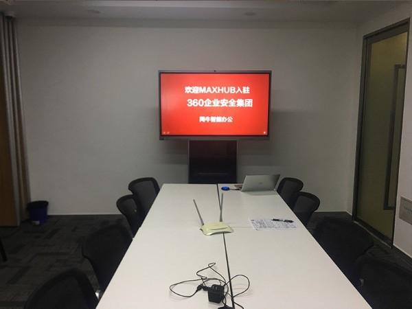 360企业安全集团使用MAXHUB会议平板