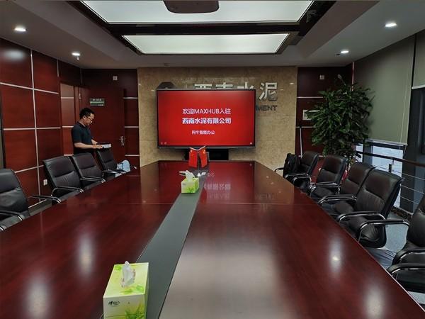 西南水泥有限公司使用MAXHUB会议平板