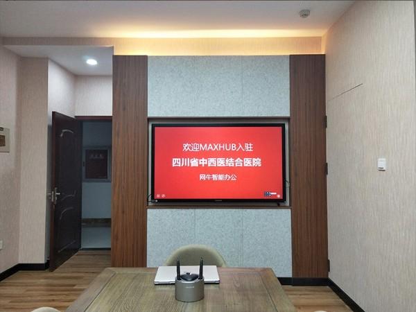 四川省中西医结合医院使用MAXHUB会议平板