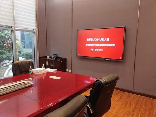四川西南交大铁路发展股份有限公司使用MAXHUB会议平板