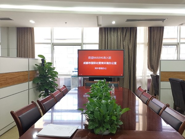 成都市国际化营商环境办公室使用MAXHUB会议平板