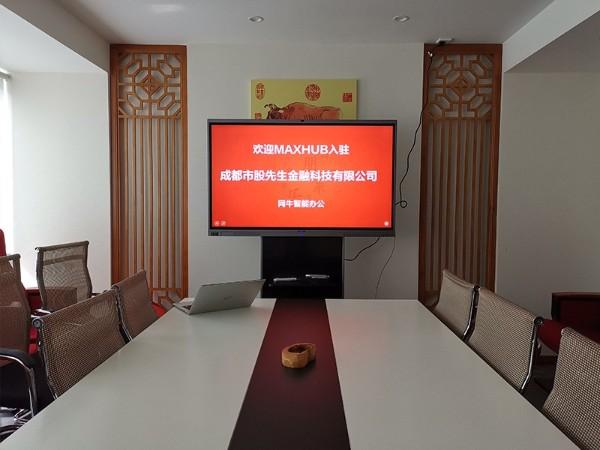 成都市股先生金融科技有限公司使用MAXHUB会议平板