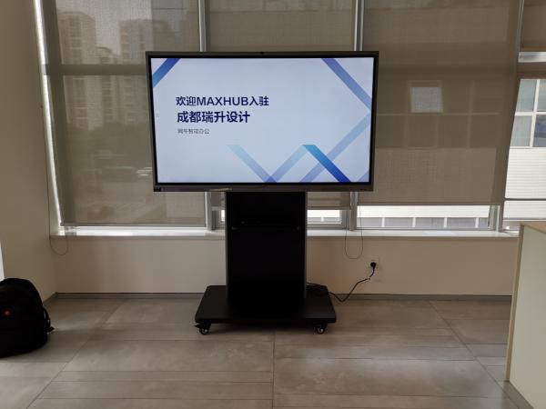 瑞升设计选择MAXHUB会议平板