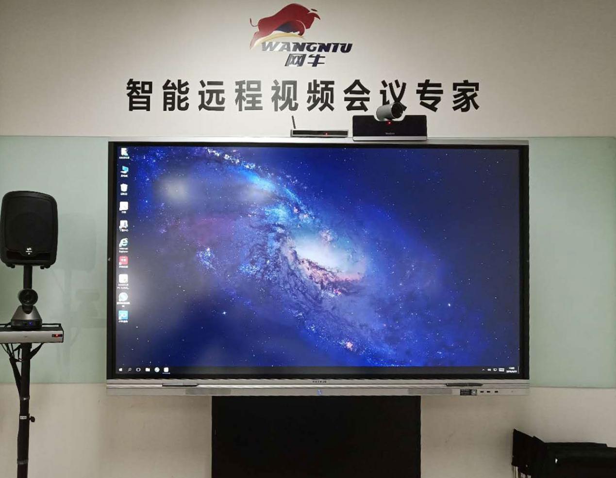 会议平板Windows10企业版(正版)系统界面