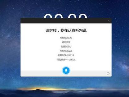 搜狗语音联手视源股份发布智能语音平板MAXHUB