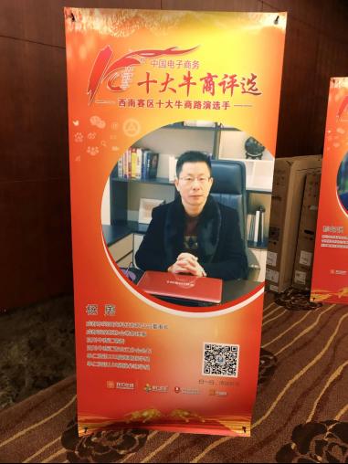 成都东尚阳光科技有限公司董事长 杨勇
