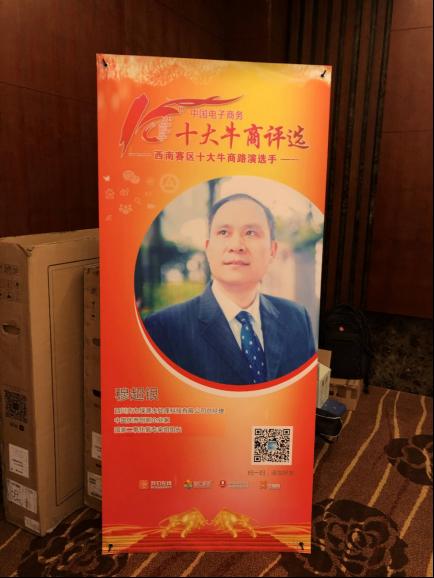 四川齐力绿源水处理科技有限公司总经理 穆超银