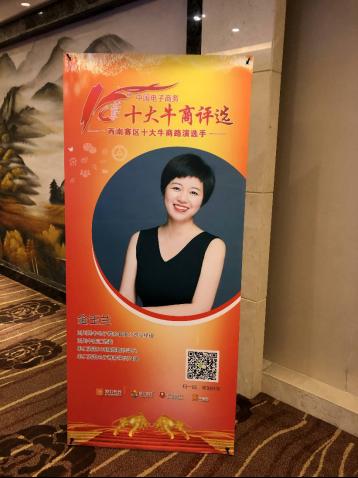 四川网牛电子商务有限公司总经理 金玉兰