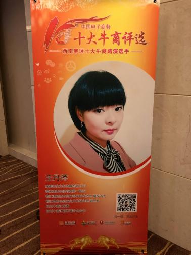 成都轩虎文化传播有限公司总经理 王丹萍
