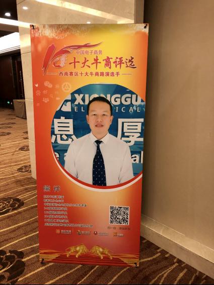 成都熊谷加世电器有限公司副总经理 熊祥