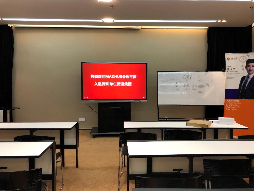 MAXHUB会议平板入驻深圳单仁资讯集团