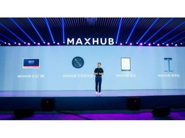 智能会议解决方案来袭!MAXHUB全面打造会议室+ 助力企业数字化升级