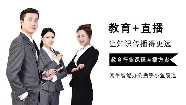 小鱼易连·教育行业课程直播方案