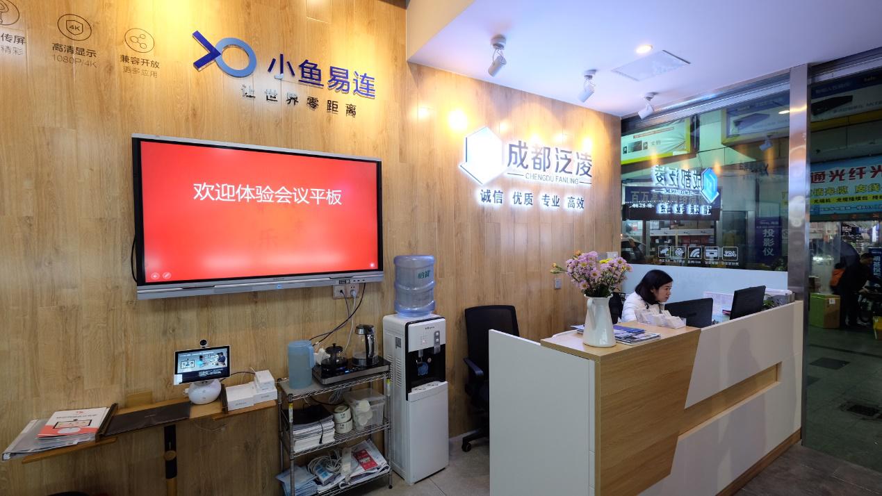 MAXHUB&小鱼易连线下体验2店.png
