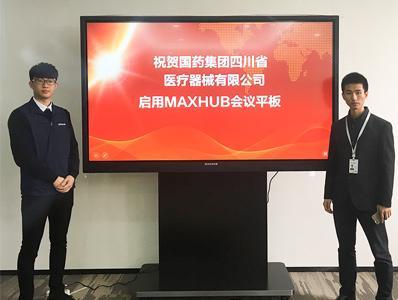国药集团使用MAXHUB会议平板