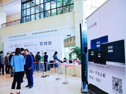 中国IT领袖峰会:新经济时代下MAXHUB助企业数字化转型