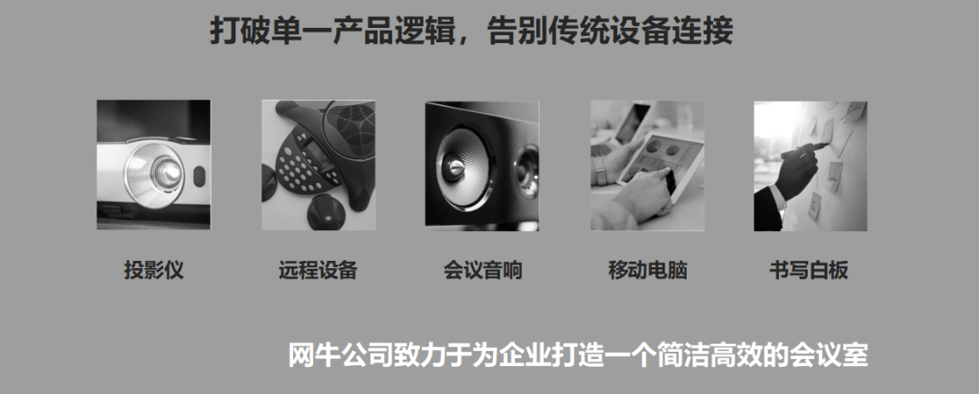 而一个简洁高效的无线会议室完全应该避免这些不必要的浪费