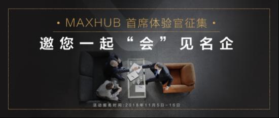 MAXHUB体验官活动启动!
