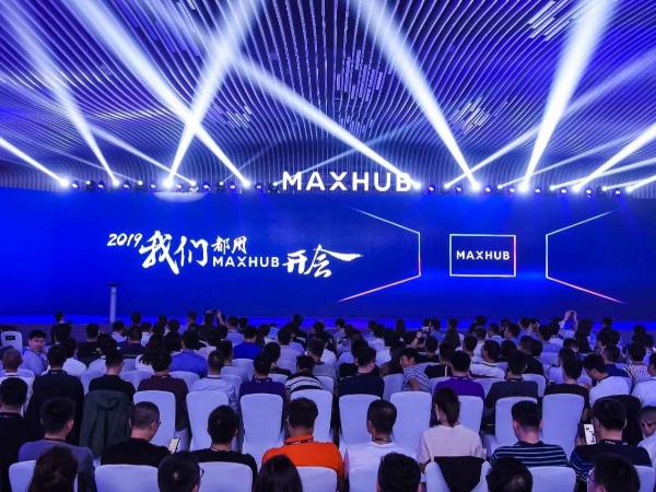 【MAXHUB新品发布会】四大新品有什么用