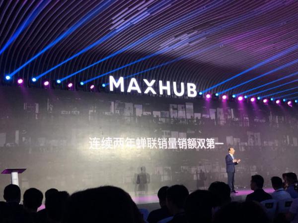 MAXHUB为何能做到全国第一?