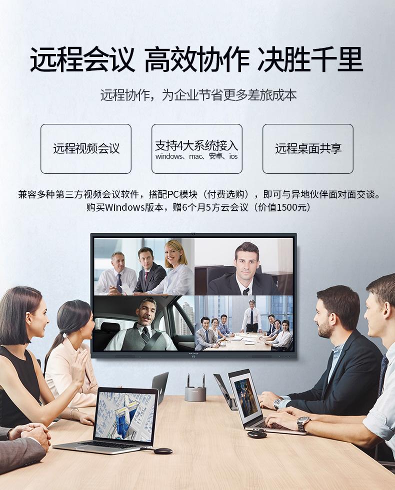 MAXHUB会议平板远程会议