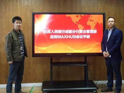 人民银行四川分行启用MAXHUB会议平板