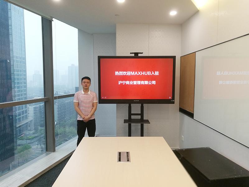 沪宁商业有限公司使用MAXHUB会议平板
