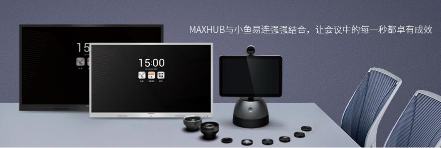 MAXHUB+小鱼易连