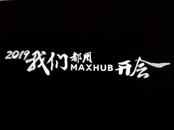 MAXHUB新品发布会有这些看点