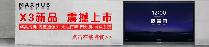 MAXHUB X3震撼上市