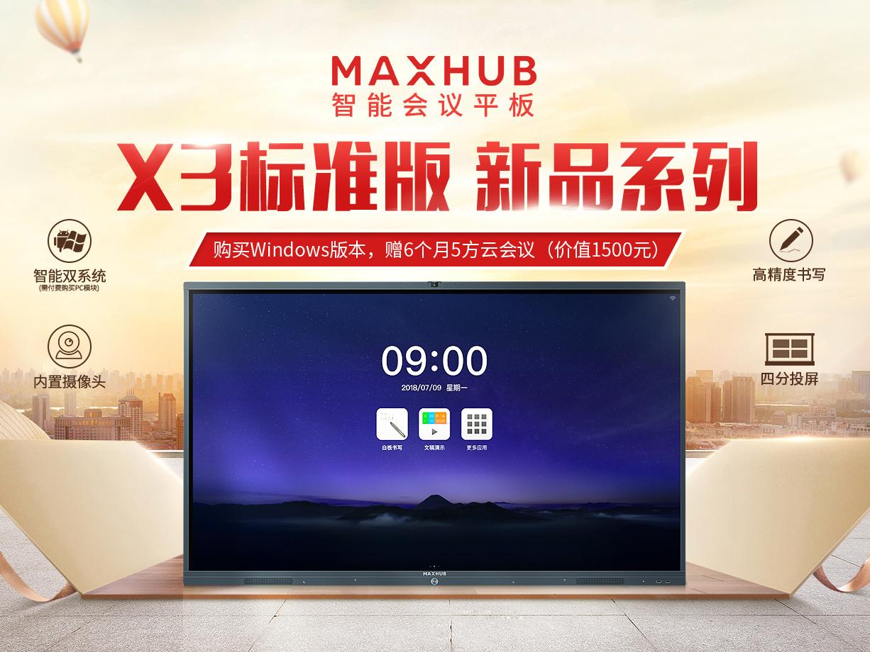 MAXHUB X3新品为用户带来的好处,你不可不知!