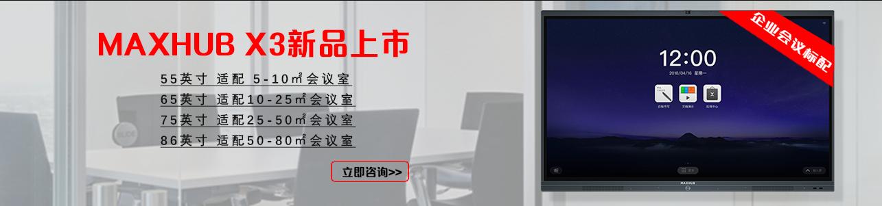 MAXHUB X3新品上市
