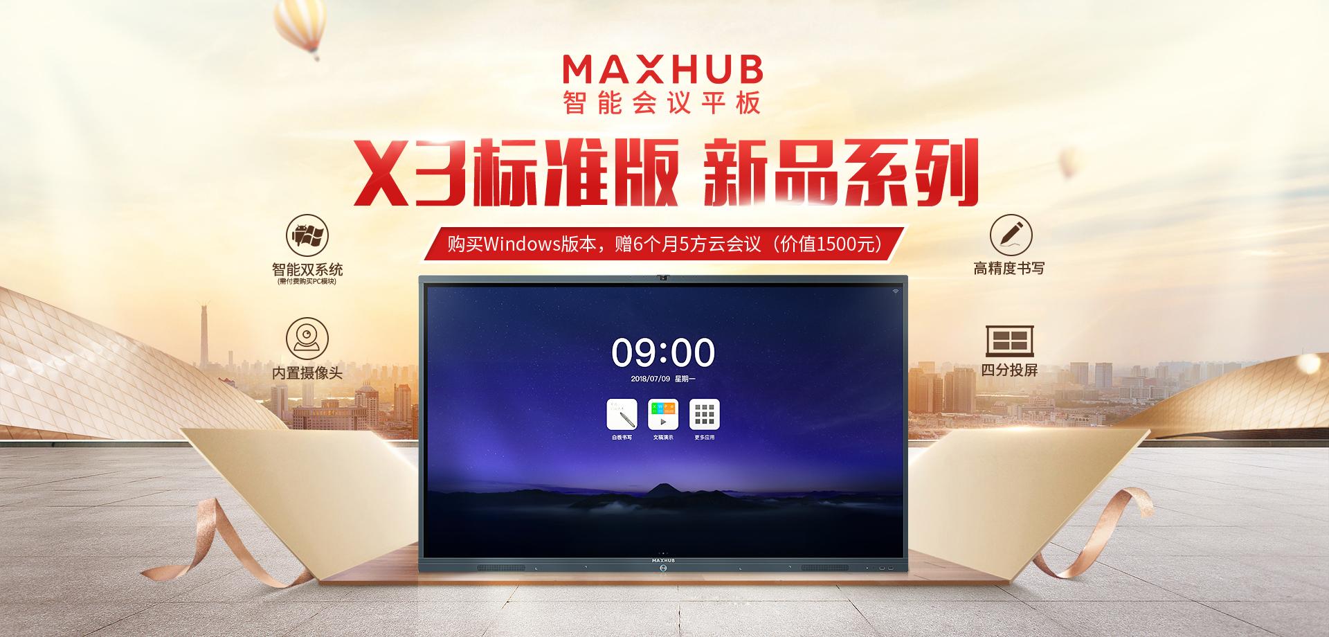 MAXHUB X3标准版
