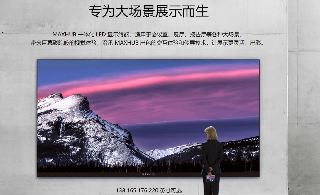 MAXHUB LED显示终端