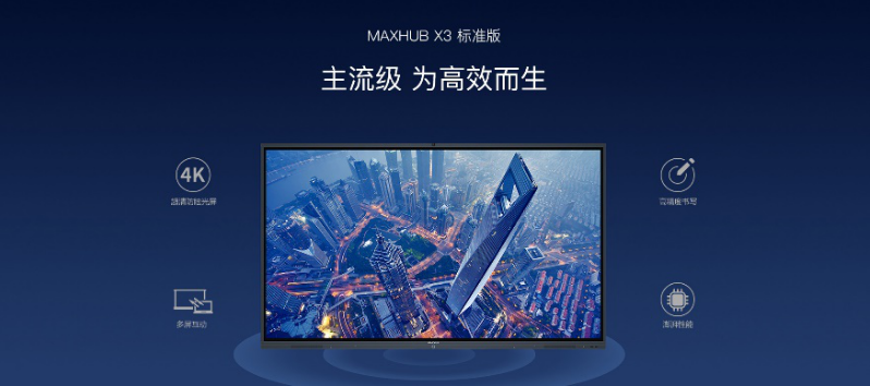 maxhub x3