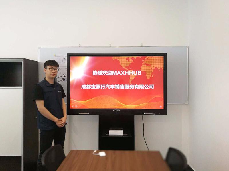 宝源行汽车使用MAXHUB会议平板