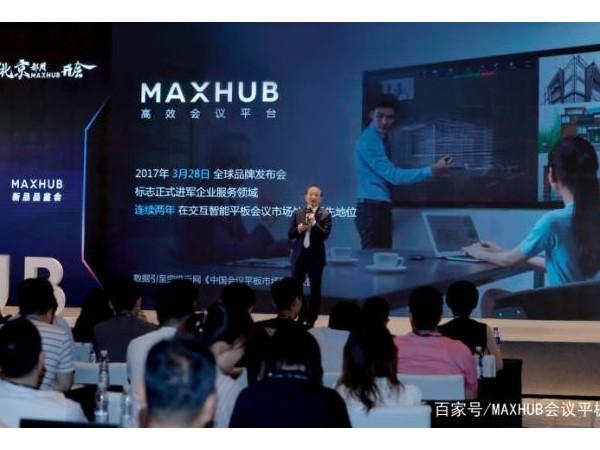 以高效促创新,MAXHUB品鉴会北京站盛大开启