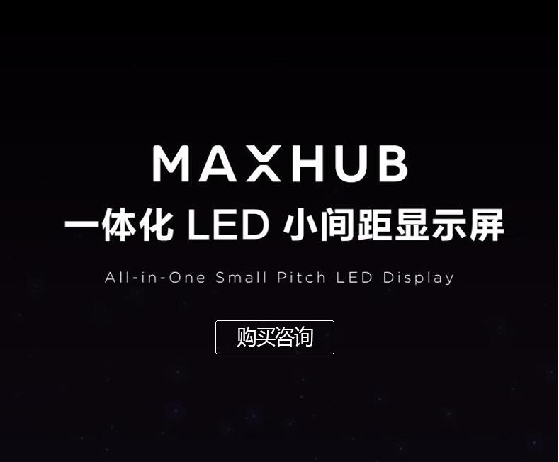 MAXHUB一体化LED小间距显示屏