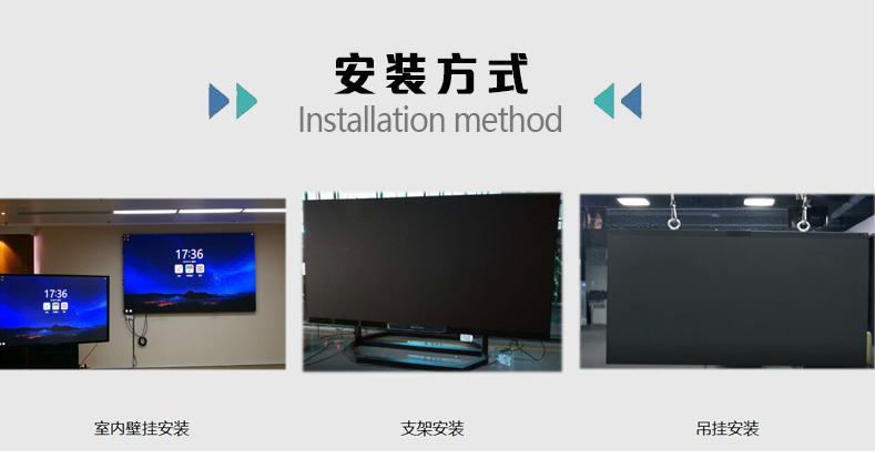 MAXHUB小间距显示屏安装方式