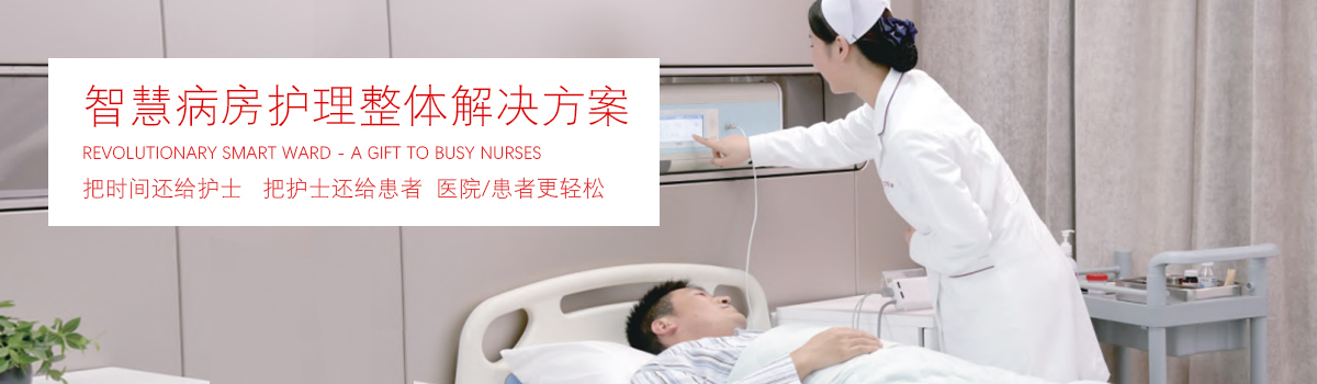 智慧病房护理整体解决方案