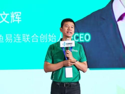 """小鱼易连荣获CIO时代""""2018年度CIO最信赖服务商奖"""""""