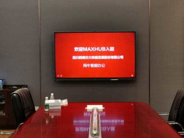 MAXHUB会议平板入驻西南交通大学铁路发展股份有限公司